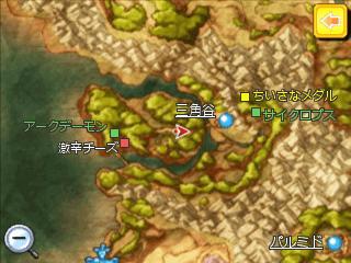 8 攻略 錬金術 ドラクエ